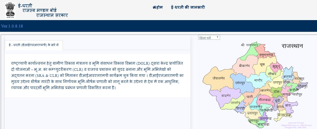 Apna Khata Rajasthan E-Dharti 1.0 - apnakhata.raj.nic.in