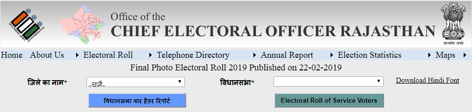 CEO Rajasthan Voter List Search By Name - 164.100.153.10 electoralroll rln
