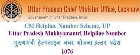 UP CM Helpline 1076 - Check Voter List 2019 [Parivar Naukri Yojana]
