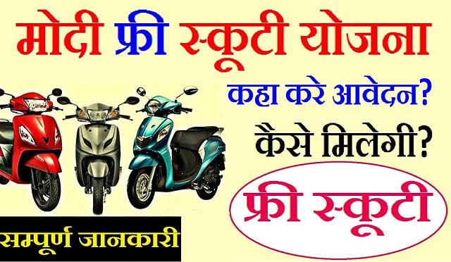 [Free Registration] Pradhan Mantri Modi Amma Scooty Yojana - Application Form