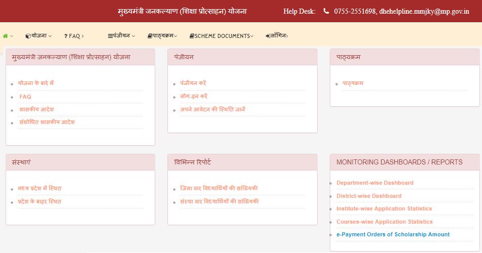 Mukhya Mantri Jan Kalyan Yojana (MMJKY), Madhya Pradesh - Scholarship Form
