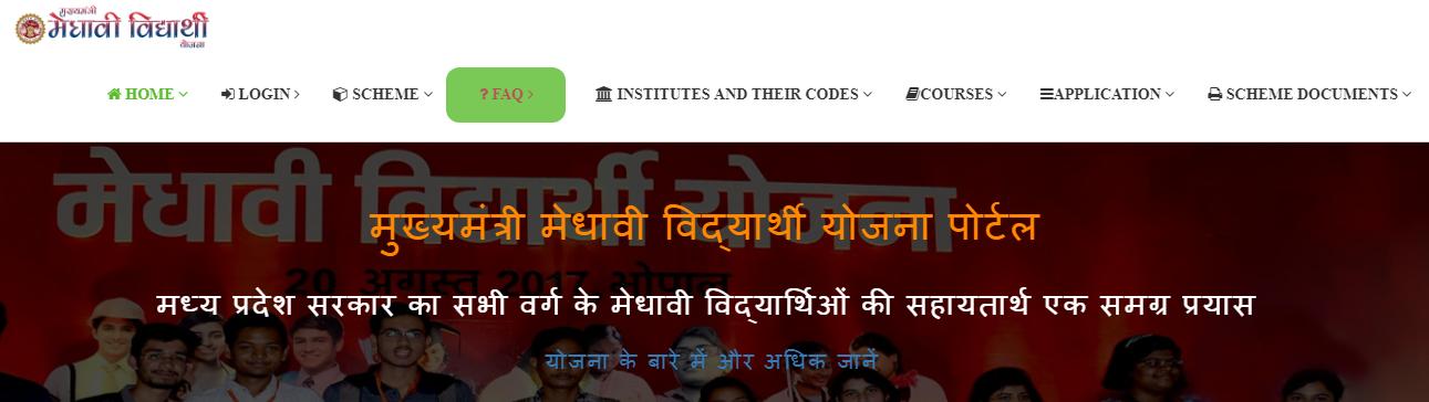 Mukhyamantri Medhavi Vidyarthi Yojana (MMVY) Madhya Pradesh - Online Application Form