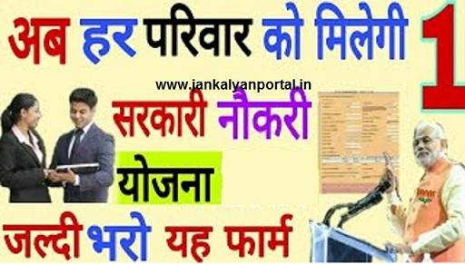 [Registration] Ek Parivar Ek Naukri Yojana Form - Apply Online