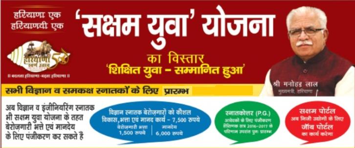 hreyahs.gov.in - Saksham Yuva Yojana Haryana Login [Employment Exchange] - Check Status