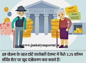 Pradhan Mantri Laghu Vyapari Mandhan Yojana 2019 - Online Registration