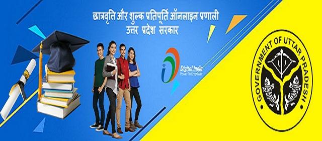 UP Sarkari Scholarship Online Form Last Date - www.scholarship.up.nic.in