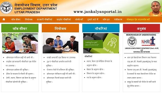 UP Rojgar Mela Registration -sewayojan.up.nic.in