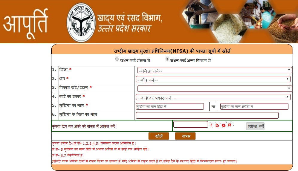 Ration Card List UP Search Name