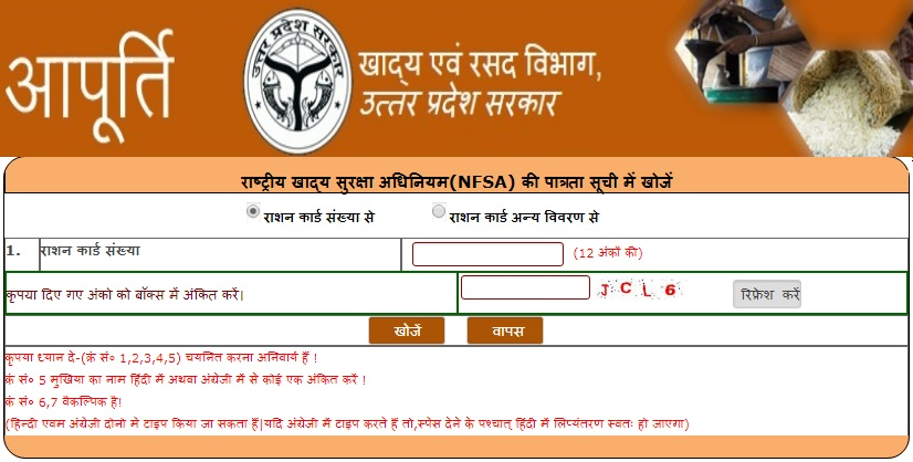 UP New Ration Card List Search By Card Number