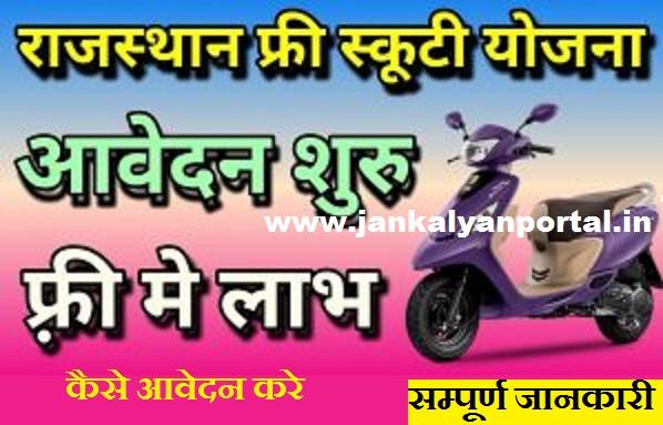 hte.rajasthan.gov.in Scooty Yojana Rajasthan Online Application Form [Last Date]