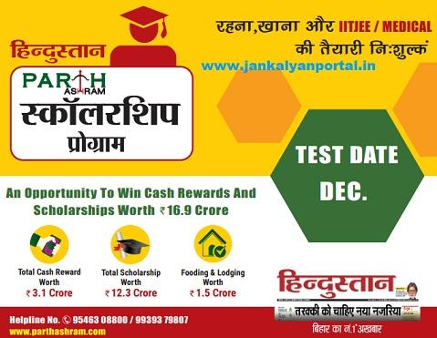 Hindustan Parth Ashram Scholarship Program [Test, Syllabus, Result]