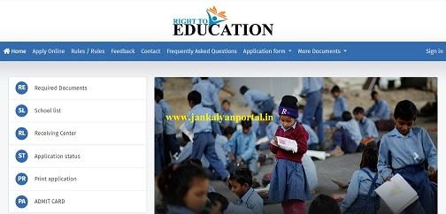 RTE Admission Gujarat [First Second Third Round] - rte.orpgujarat