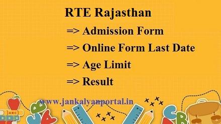RTE Rajasthan Admission [Application Eligibility Dates School List New Registration Result]