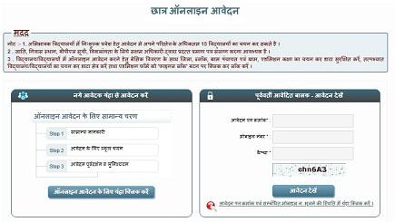 RTE Rajasthan Application Form