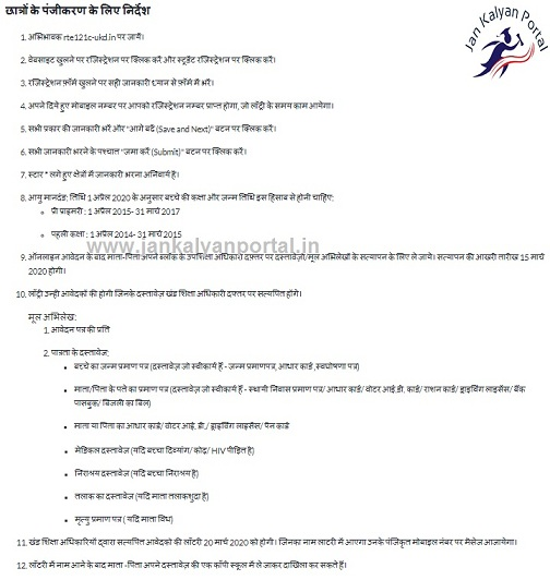Instructions for RTE UK Admission Students registration
