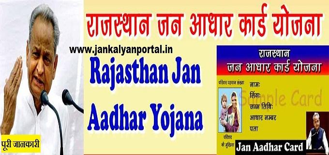 Jan Aadhar Card Rajasthan - aadhaar.rajasthan.gov.in [Portal]