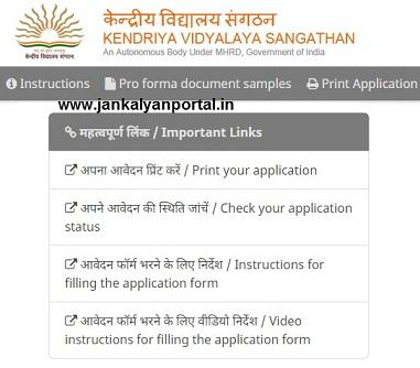 {KVS} Kendriya Vidyalaya Admission Application Form Date [Apply Online] - www.kvsonlineadmission.in