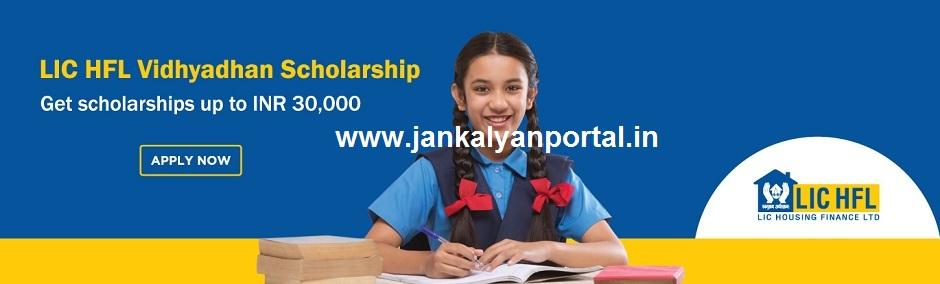 LIC HFL Vidyadhan Scholarship {www.lichousing.com} - Application Form, Eligibility, Amount