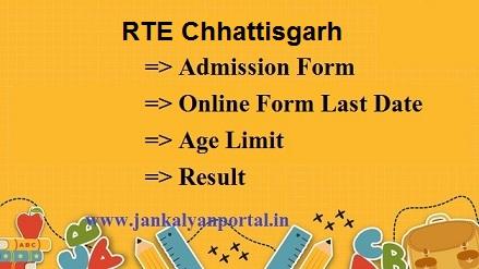 RTE Chhattisgarh Admission Application Form, Last Date [Student Registration Portal]