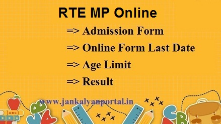 RTE MP Online Admission {rteportal.mp.gov.in} - Application Form, Last Date [Lottery System]
