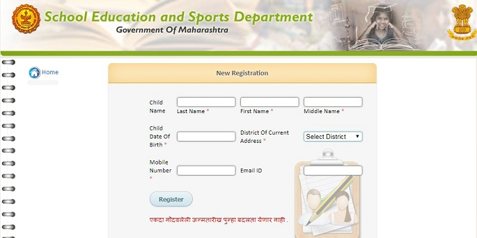 RTE Maharashtra Admission Online Application Form