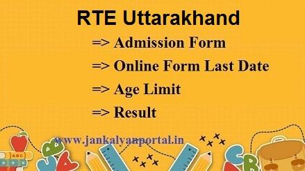 RTE Uttarakhand Admission {www.rte121c-ukd.in} - Student Registration, Last Date, School List