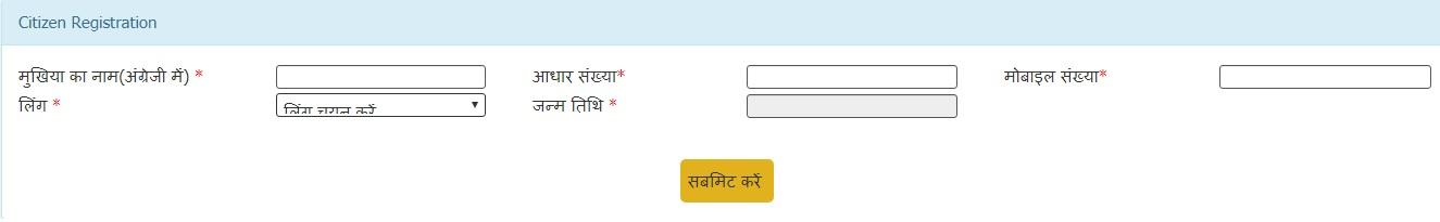 Jan Aadhar Card Citizen Registration