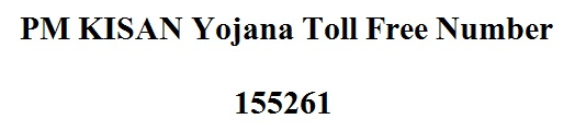 PM KISAN Yojana Helpline Toll Free Number