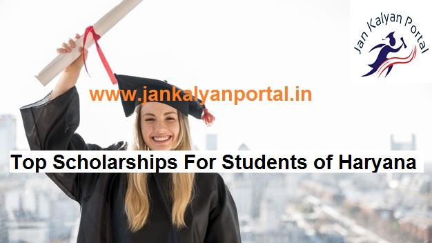 Haryana Scholarship - SCBC Haryana Scholarship Online Application Form, Last Date