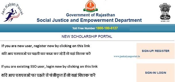 SJE Rajasthan Scholarship Portal - www.sje.rajasthan.gov.in [Apply Online]