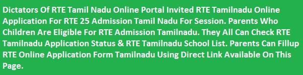 RTE Tamil Nadu Online Admission - www.rte.tnschools.gov.in Login