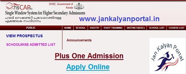hscap.kerala.gov.in HSCAP Kerala Plus One Admission - Online Application Form {School List}