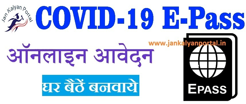 {All India} COVID 19 Curfew E-Pass Apply Online Lockdown Pass Online Registration, Status