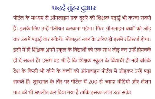 CG Padhi Tuhar Dwar - Online Study Login Portal
