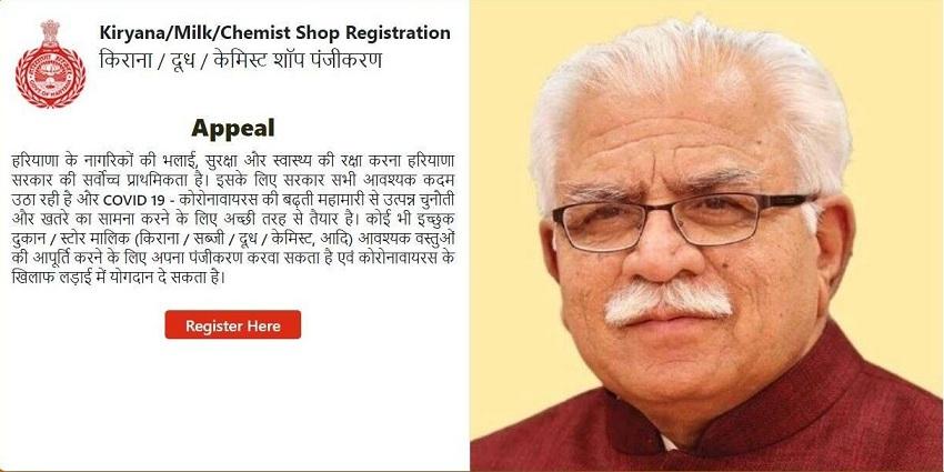saralharyana.gov.in - COVID 19 E Pass Haryana Online Apply - Curfew Movement Pass For Lockdown