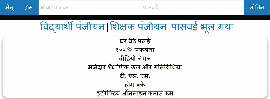 www.cgschool.in New Registration 2020 {Login} - CG Padhai Tuhar Dwar Portal