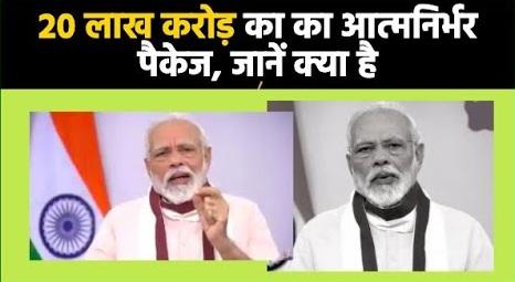 Aatma Nirbhar Bharat Abhiyan - Rs. 20 Lakh Crore Economic Package Announced By PM