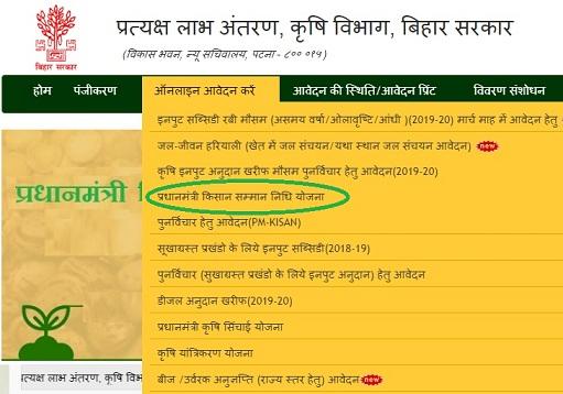 Bihar Kisan Samman Nidhi Yojana Application Form