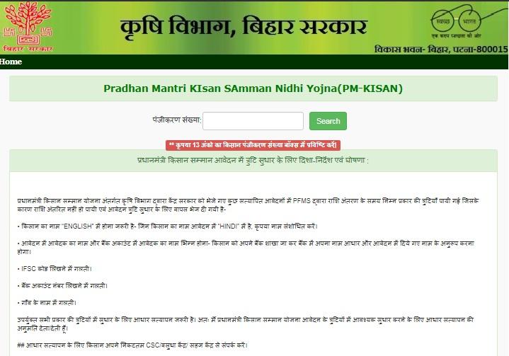 Bihar Kisan Samman Nidhi Yojana Online Registration Form