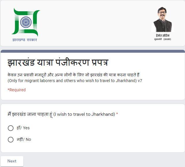 Jharkhand Migrant Workers Home Return Application Form - Registration Link