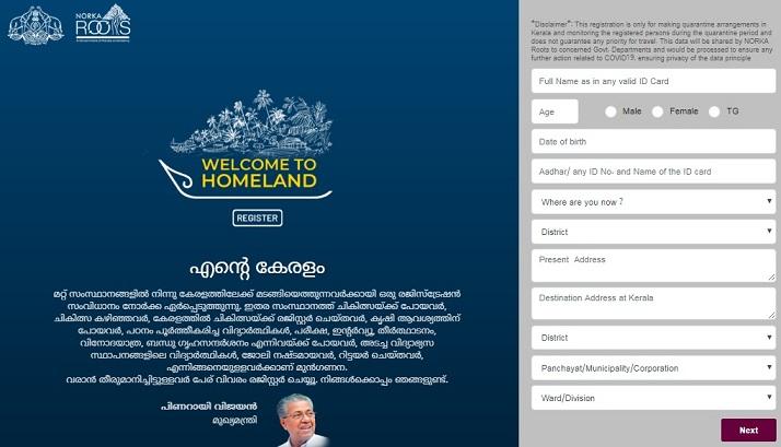Norka Roots Registration Online Application Form For Inside India