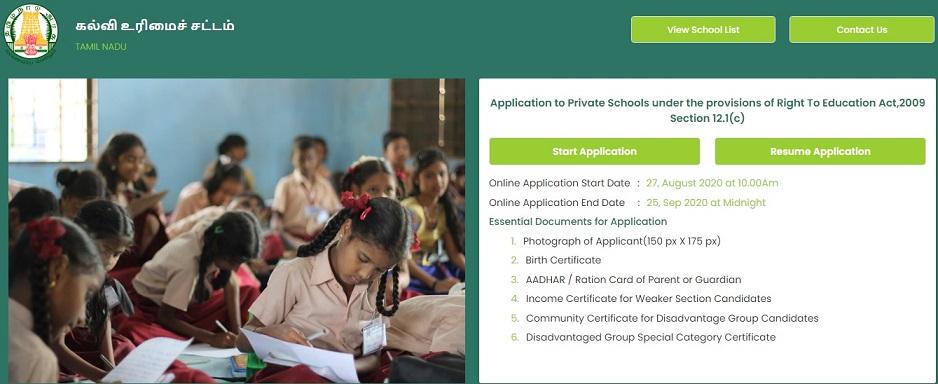 RTE Tamil Nadu Admission 2020-21 Online {rte.tnschools.gov.in} - RTE 25 Admission TN