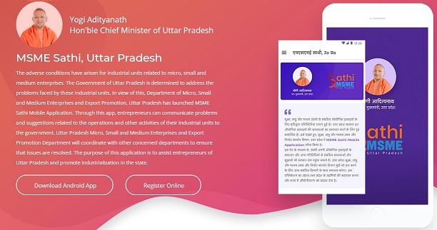UP MSME Sathi Portal (msmesathi.in) - Download Mobile App [Online Loan Mela Registration]
