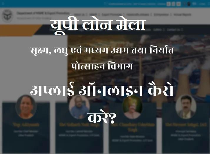 UP Online Loan Mela 2020 (upmsme.in) - Apply Online For MSME Loan Fair [Yogi Sathi Portal]