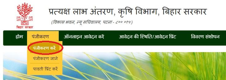 dbtagriculture.bihar.gov.in New Registration