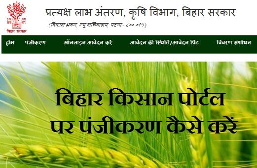 dbtagriculture.bihar.gov.in Portal - Bihar Farmer Online New Registration, Check Status Update