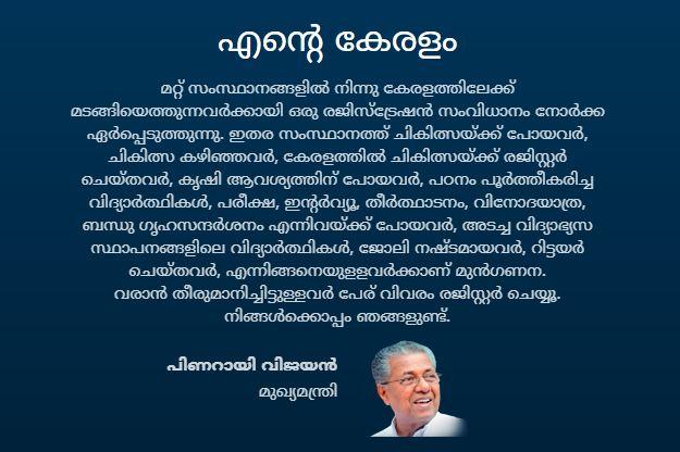 www.norkaroots.org Foreign Returnee Interstate Online Registration - Kerala Rs. 5000 Scheme
