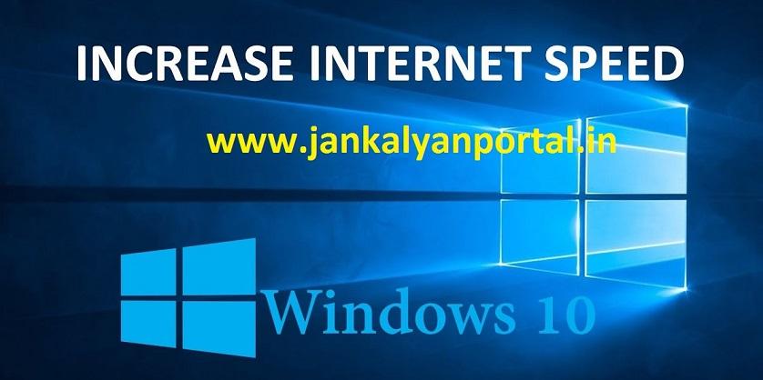 {6 Ways} How To Increase Internet Speed in Windows 10 - Faster Upload & Download Speeds