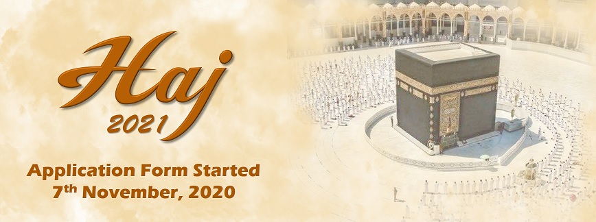 Hajj 2021 Online Application Form India (hajcommittee.gov.in) - How To Apply For Haj 2021