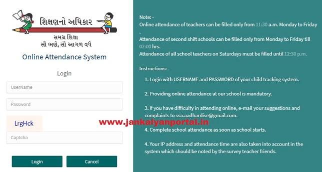 SSA Gujarat Teacher Online Attendance At Online Hajari Portal [ssagujarat.org]